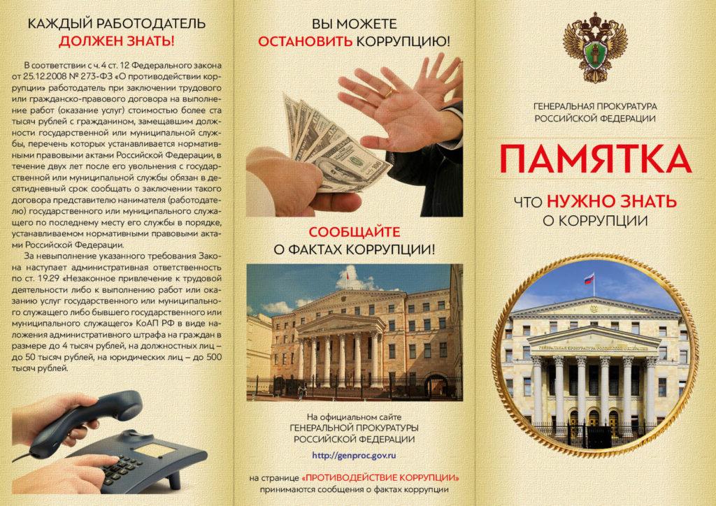 Памятка, что нужно знать о коррупции