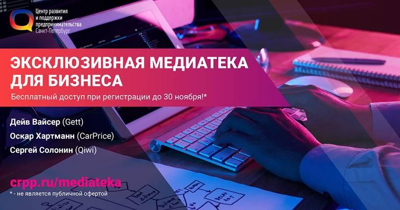 Центр развития и поддержки предпринимательства запустил новый проект – онлайн- медиатека
