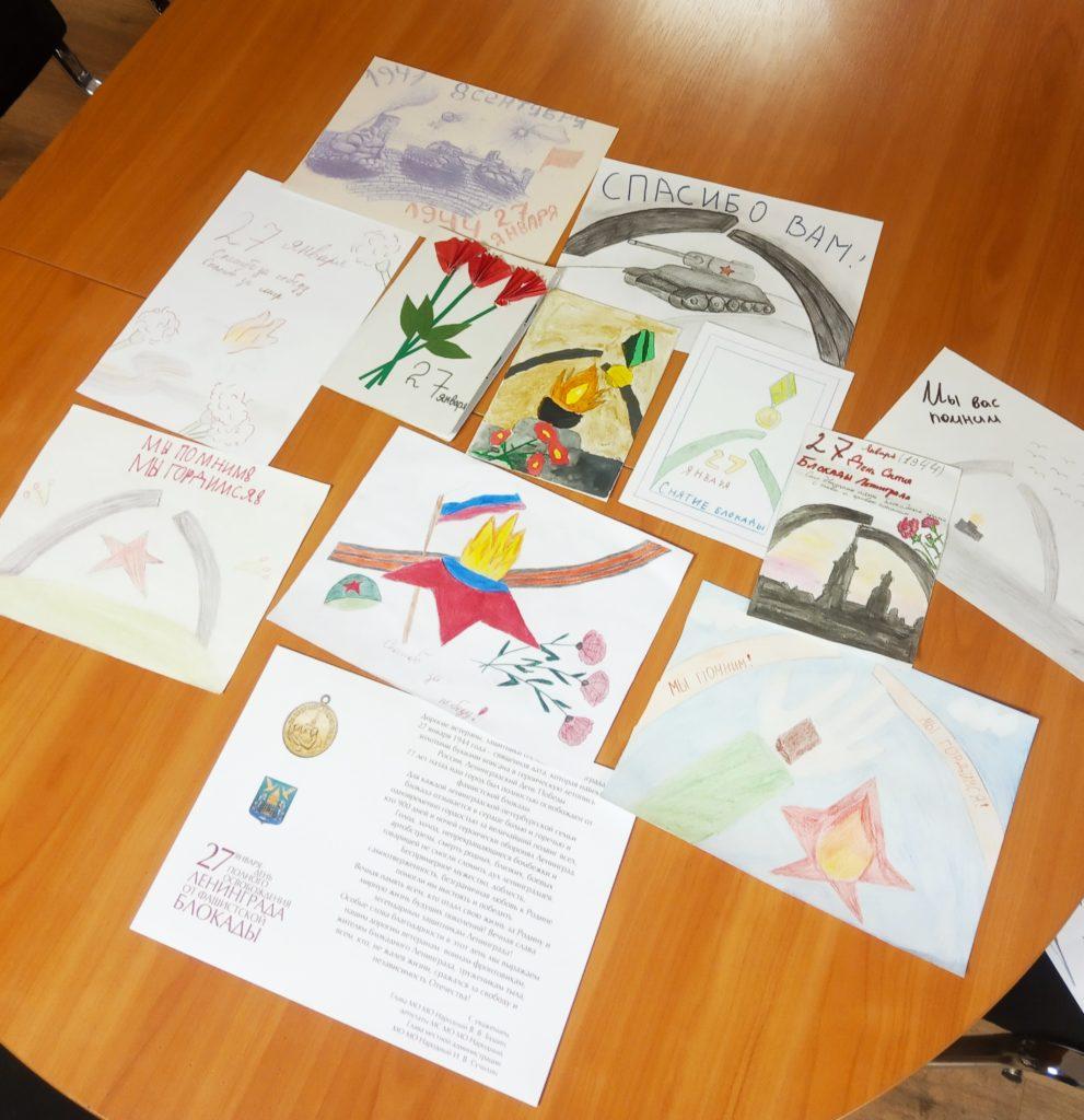 Ученики средней школы № 512 Невского района подготовили памятные рисунки-открытки для жителей блокадного Ленинграда