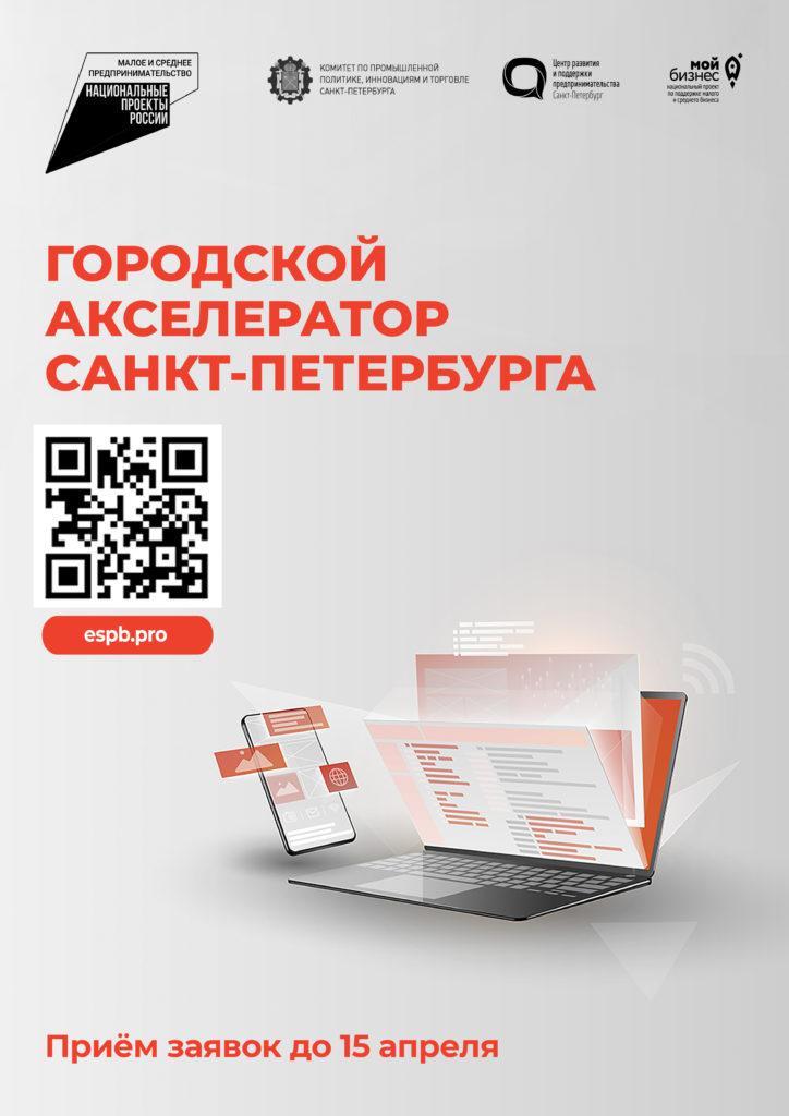 Городской акселератор Санкт-Петербурга