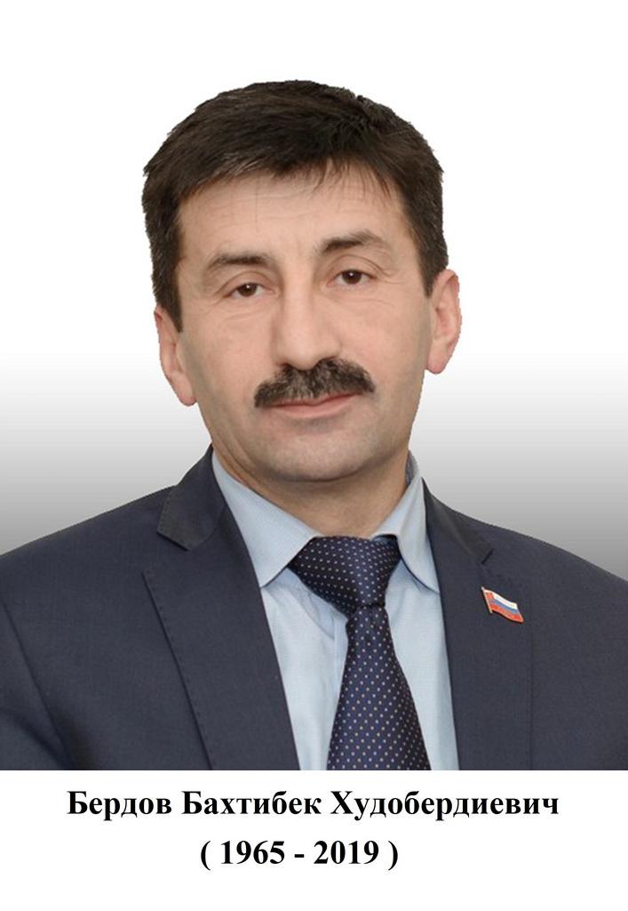 Бердов Бахтибек Худобердиевич