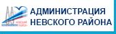 Администрация Невского района