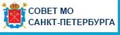 Совет муниципальных образований Санкт-Петербурга