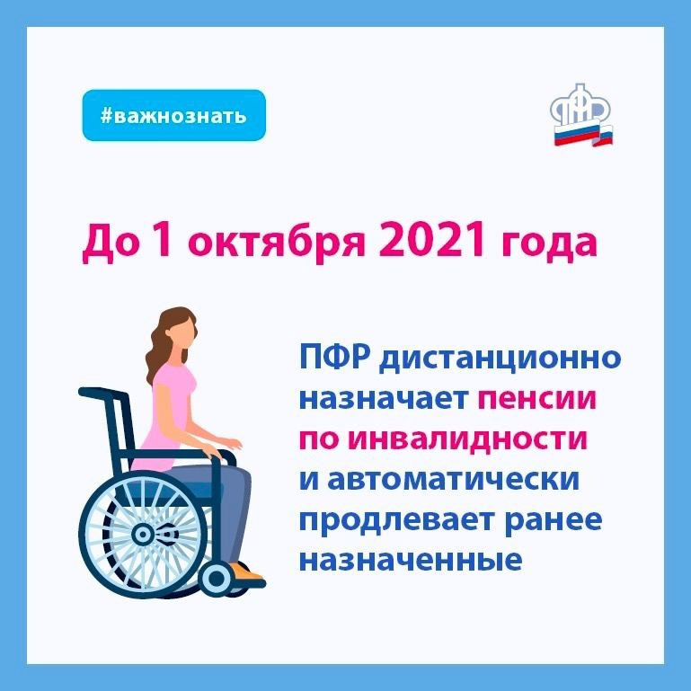 Дистанционное назначение пенсии по инвалидности